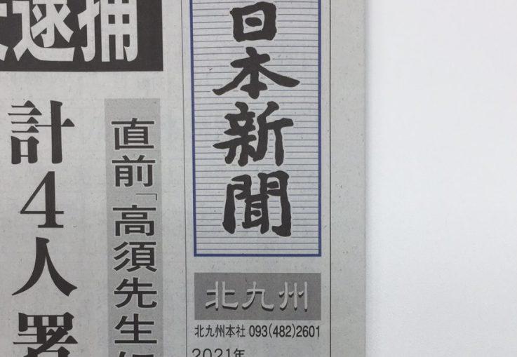 【西日本新聞】5月20日号にまた北商物流が掲載されました!