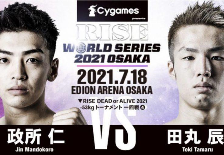 いよいよ明日です! 田丸辰選手   復帰戦 & RISE -53kg最強トーナメント