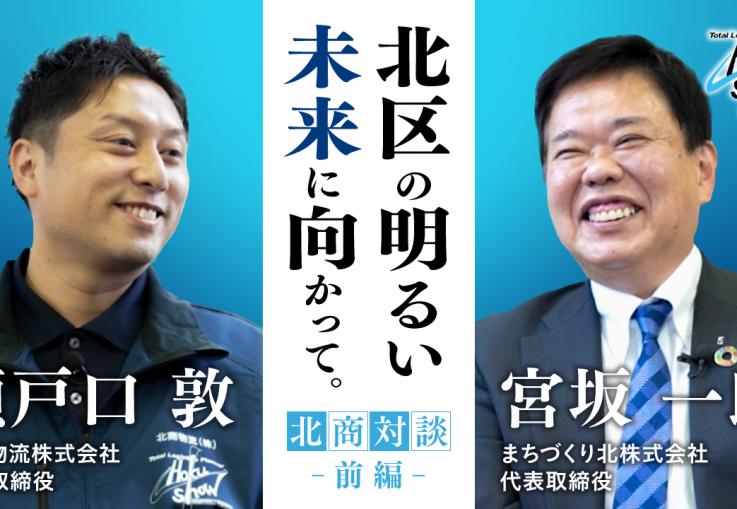 北商物流10周年 特別対談企画 第2弾!