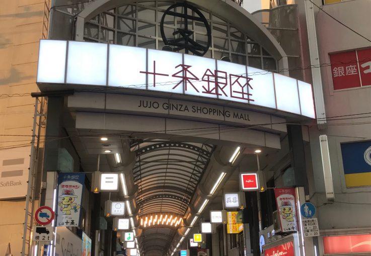 北区ぶらり軽貨物の旅【十条銀座商店街】
